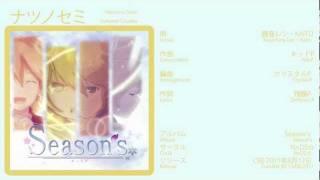 【Season's】04. ナツノセミ【鏡音レン・KAITO】
