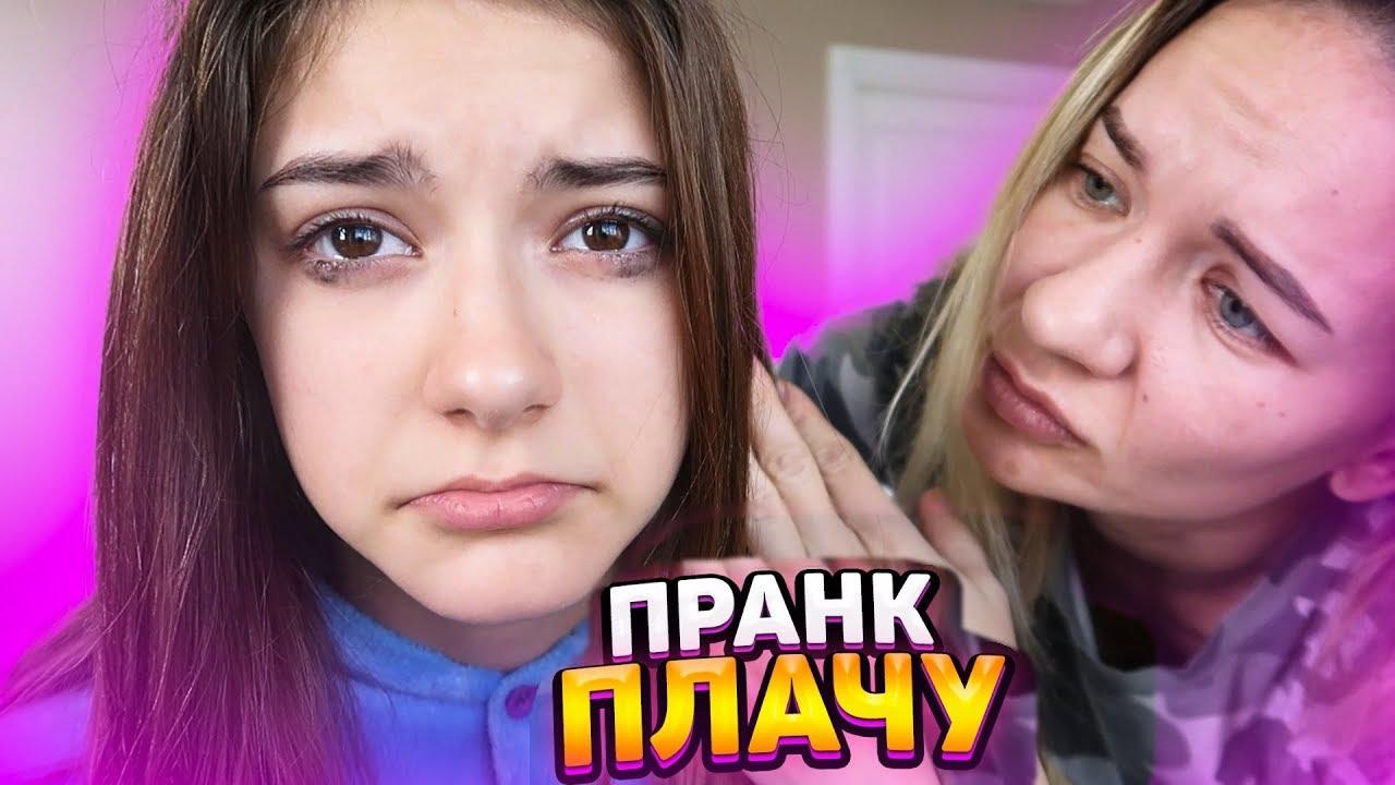 Плачу 24 часа?Пранк над Мамой? prank Liza Nice MyTub.uz