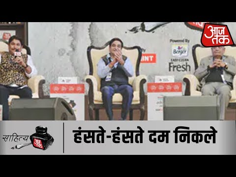 #SahityaAajtak19 के मंच