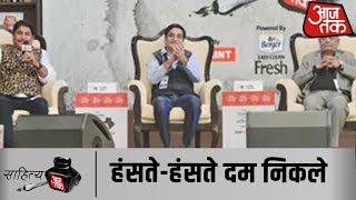 #SahityaAajtak19 के मंच पर हास्य कवियों ने बहाई हंसी की धार