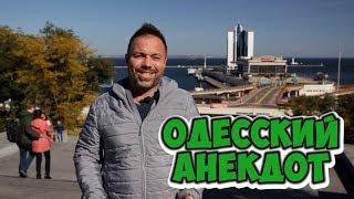 Короткие смешные анекдоты! Анекдот из Одессы!
