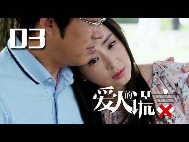 【爱人的谎言】The Lover's Lies  第03集  贾青 张晓龙 邱胜翊 蓝盈莹 陈若轩 曹曦月 徐开骋