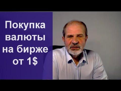 Покупка валюты на бирже от 1 доллара или евро