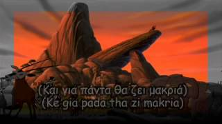 The Lion King ll - One Of Us (Greek + Subs + Transliteration)