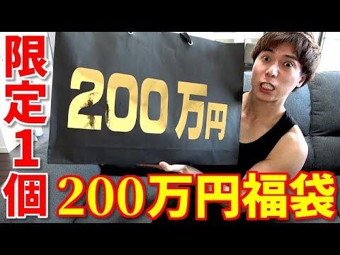 【遊戯王】限定1個の新春200万円福袋買ってみた!!!!!