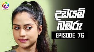 Dadayam babaru Episode 76 || 17th June 2019 Thumbnail
