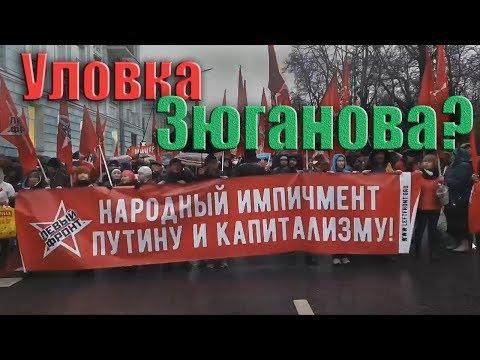 Импичмент Путину и марш КПРФ 7 ноября 2019