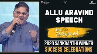 Allu Aravind Speech @ #AVPLSuccessCelebrations | Allu Arjun, Trivikram, Pooja Hegde, Thaman S