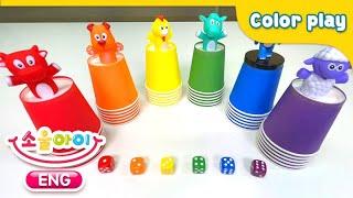 [놀이] 색깔놀이 | 컬러 종이컵 | 컬러 주사위 | 꼬마공룡 크앙 | Learn colors for Kids