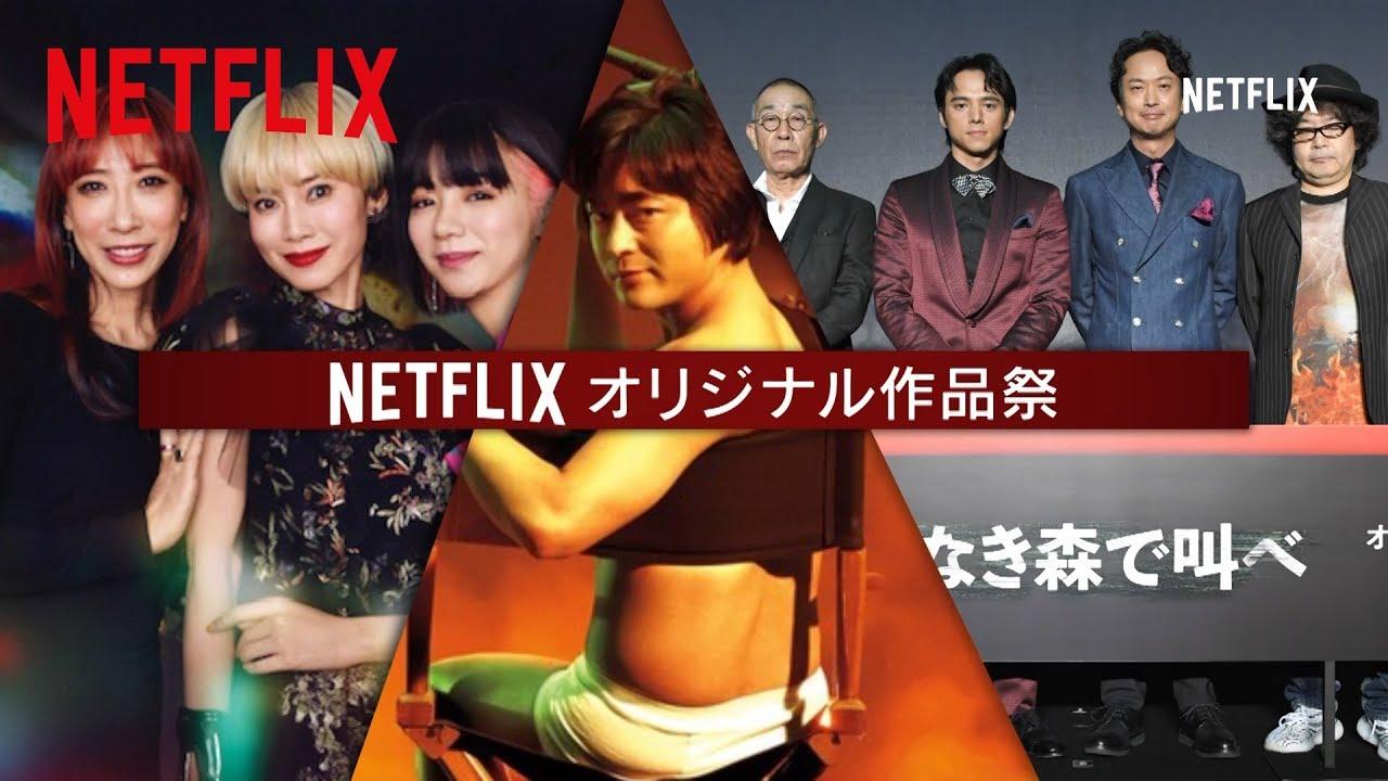 キャスト 愛 で なき 森 叫べ Netflixオリジナル『愛なき森で叫べ』がドラマ化 より深まる狂気と愛憎
