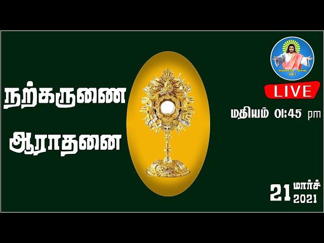 21.03.2021 |மதியம் 01.45 pm| LIVE | ஞாயிறு வழிபாடு ஆராதனை |Trichy Arungkodai Illam| AKI