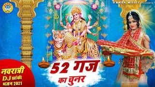 52 गज का चुनर | 2021_का _नया_धमाका_dj_dance | Navratri Special Bhajan | DJ Navratri Jhanki 2021