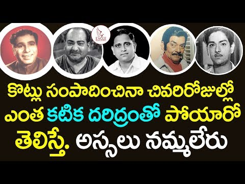 Telugu Old Actors who Lost their Money at their last days | Riches to Rags | Eagle Media Works