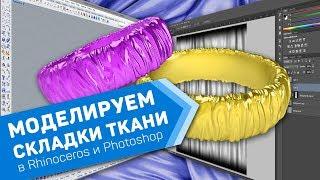 j-DESIGN.PRO - Как моделировать складки на ткани в Rhinoceros и Photoshop