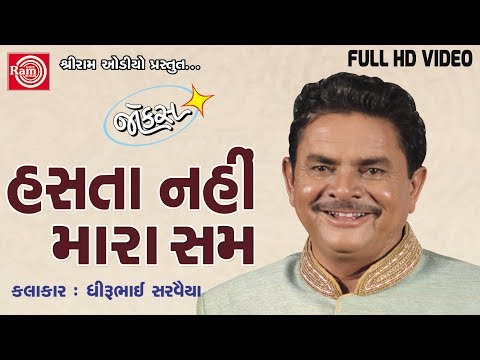 Hasta Nahi Mara Sam ||Dhirubhai Sarvaiya ||New Gujarati Jokes 2017 ||Full HD Video