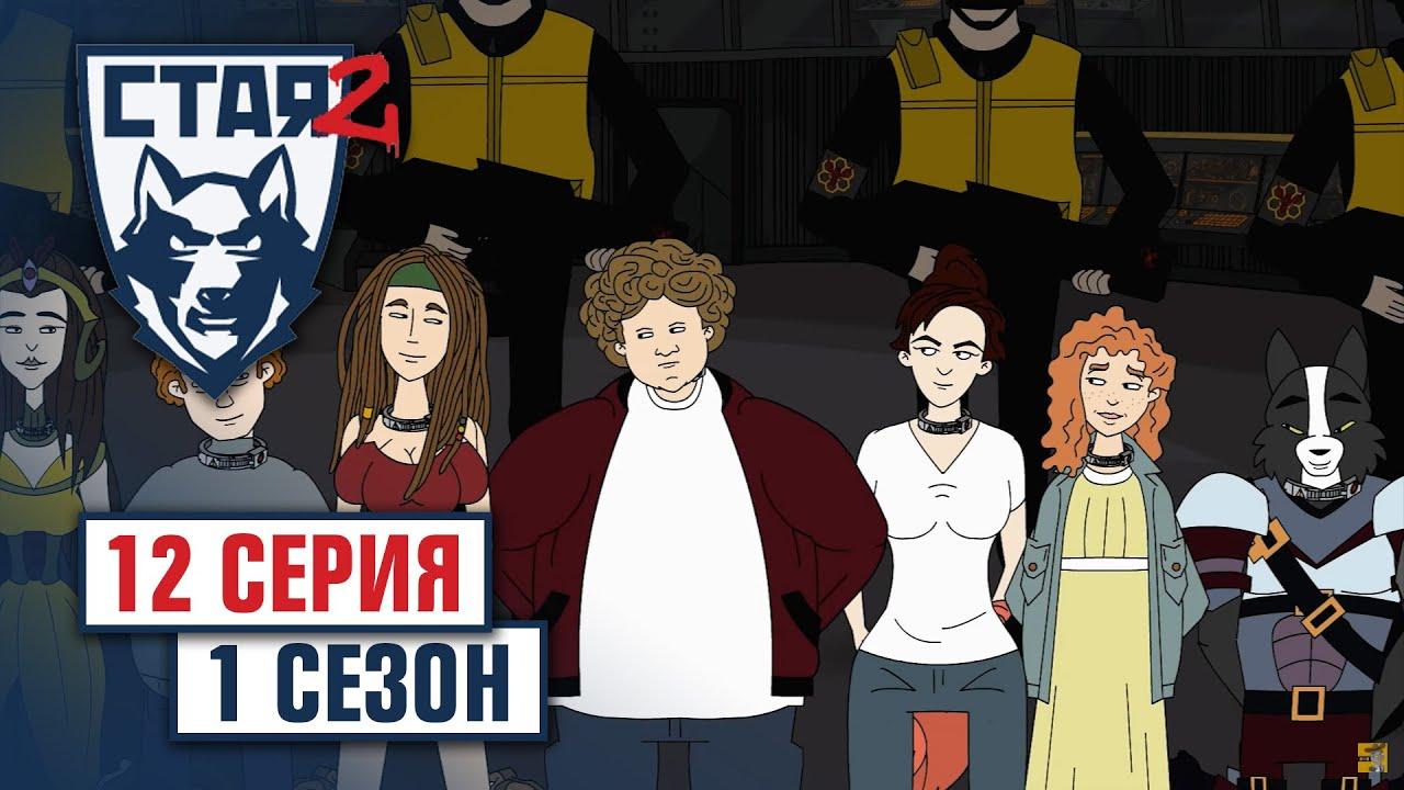 СТАЯ 2 1 сезон 12 серия финал