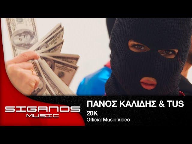 Πάνος Καλίδης & TUS - 20K I Official Music Video