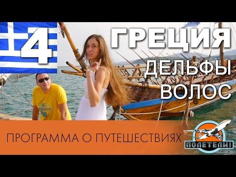 """Греция  ч.4: Дельфы, Фермопилы, Волос, Макриница, Программа """"Полетели!"""""""