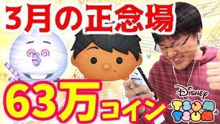 【ツムツム ガチャ】軍資金不足が否めない3月の正念場!!【無課金実況】 thumbnail