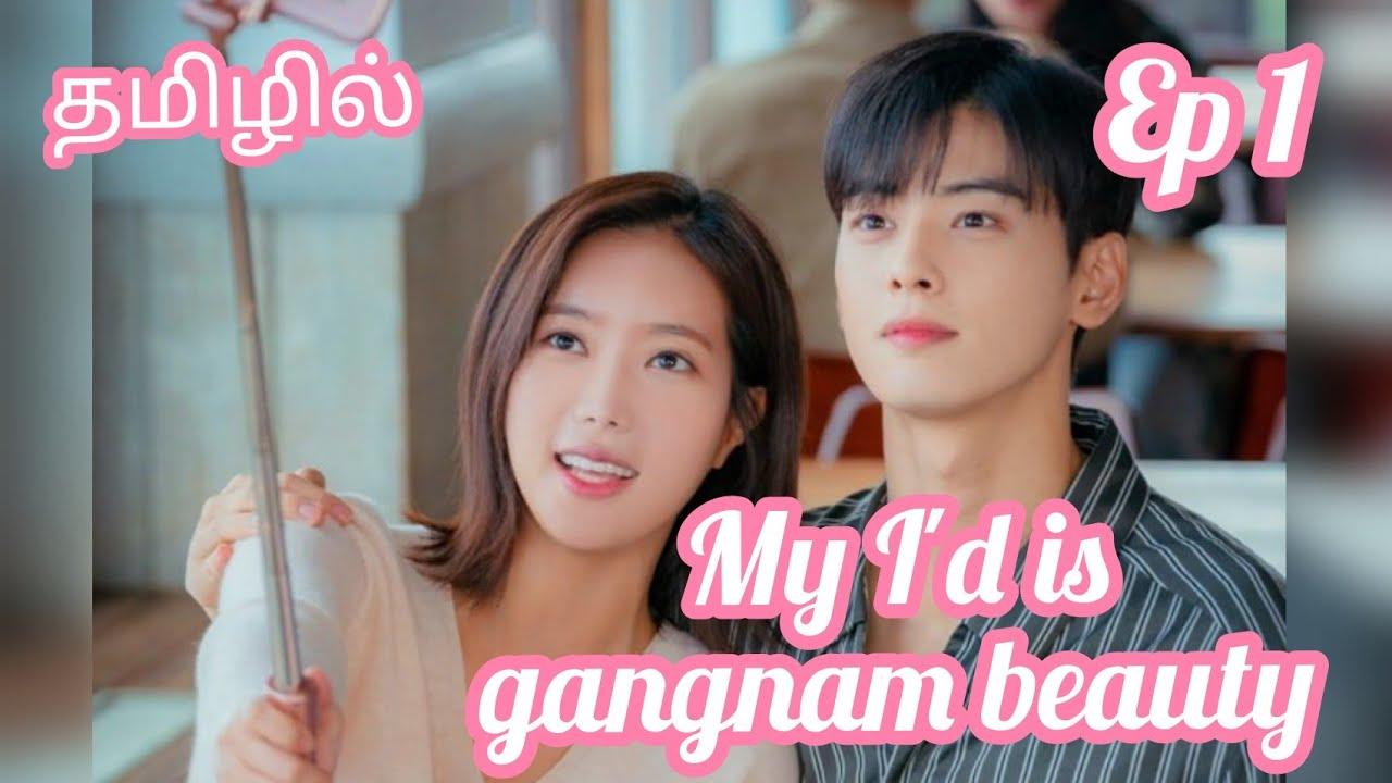 Download My I'd is gangnam beauty   EP 1   தமிழில்   Yedo Talkz