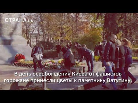 В день освобождения Киева от фашистов горожане принесли цветы к памятнику Ватутину   Страна.ua