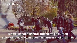 В день освобождения Киева от фашистов горожане принесли цветы к памятнику Ватутину | Страна.ua