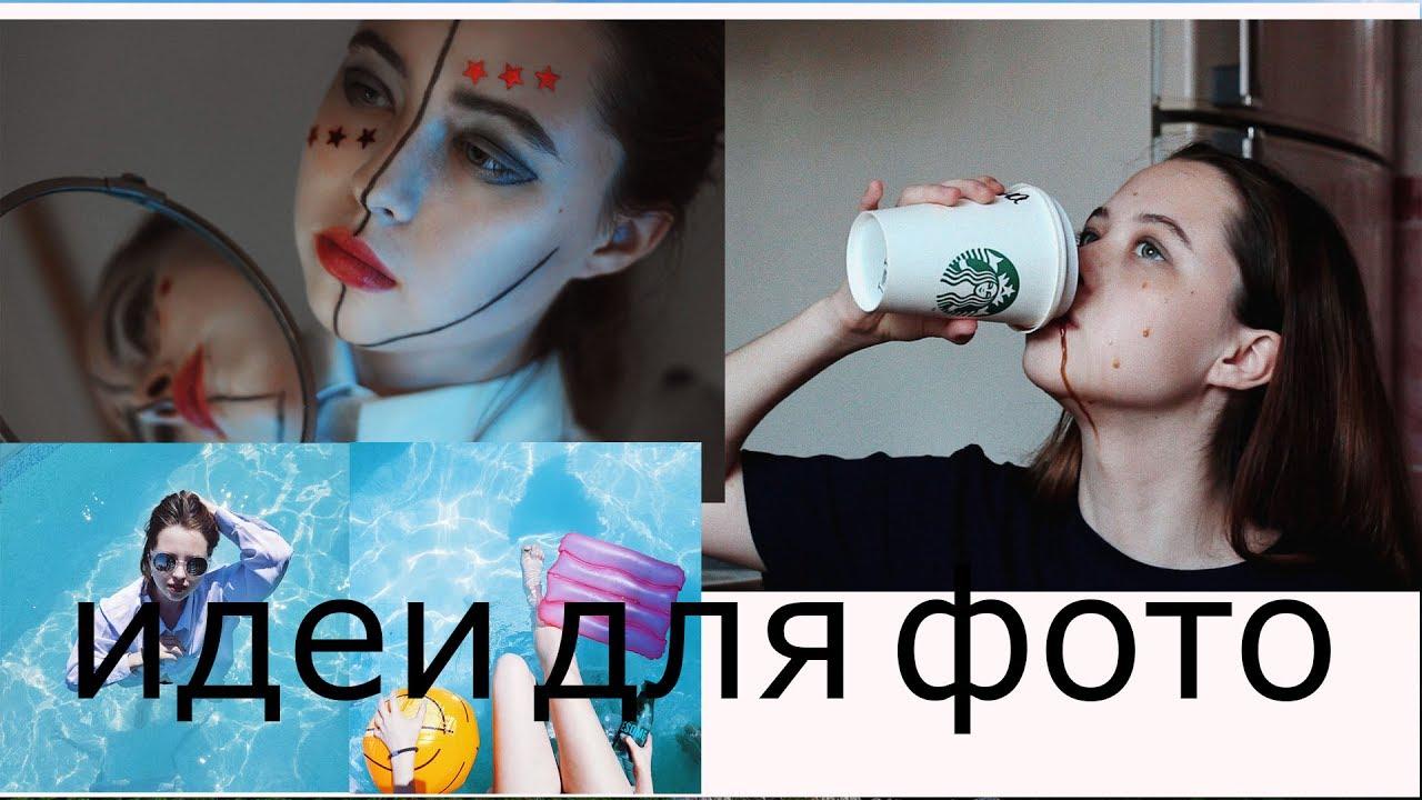 ИДЕИ ДЛЯ ФОТО В ИНСТАГРАМ YouTube