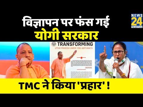 'Yogi ने माना Mamta का विकास', विज्ञापन पर फंसी BJP सरकार | News24