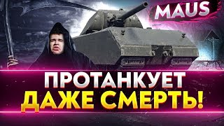 Maus - ПРОТАНКУЕТ ДАЖЕ СМЕРТЬ!