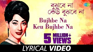 Bujhbe Na Keu Bujhbe Na with lyrics | Lata Mangeshkar | Kabita | HD Song