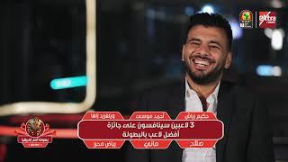 سألنا عماد متعب عن اللاعب اللى المنتخب محتاجه وكانت إجابته