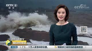 """[国际财经报道]追踪""""利奇马""""""""利奇马""""将给东北和内蒙古东南部带来大到暴雨  CCTV财经"""