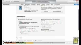 Как создать резервную копию на iPhone/iPad/iPod(В этом коротком видео - ролике представлена информация о том, как сделать резервную копию на iPhone. Данный..., 2014-07-14T20:00:24.000Z)
