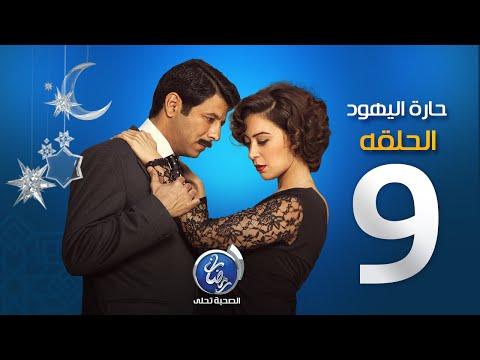 مسلسل حارة اليهود - الحلقة التاسعة | Episode 09 - Haret El Yahud