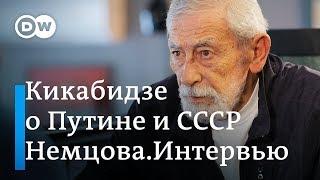 Я очень обрадовался распаду СССР - Вахтанг Кикабидзе в 'Немцова.Интервью'