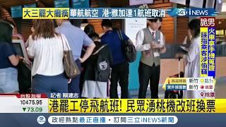 #iNEWS最新 香港大三罷取消逾170班機 民眾急湧桃園機場改航班│記者 賴建志│【台灣要聞。先知道】20190805│三立iNEWS