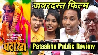 Pataakha PUBLIC Review | Hit Or Flop? Pataakha Movie REVIEW | Sunil Grover