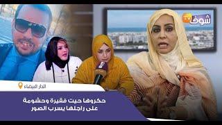 رئيسة جمعية نساء صحراويات تدخل على خط قضية ليلى :