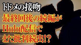 日曜ドラマ「トドメのキス」が3月11日に最終回を迎えました。 結局宰子...