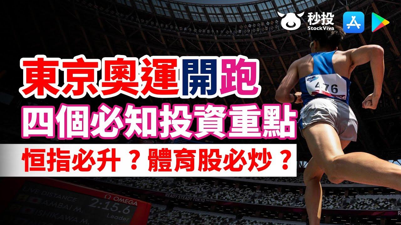 【東京奧運開幕】恒指必升?體育股必炒?一片睇晒東京奧運投資四個重點! | 東京奧運香港  | 安踏2020 | 李寧2331 | 中國動向3818 | 恒指 | 日本股票 | 秒投StockViva