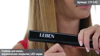 Видео обзор техники LEBEN: Стайлер для волос, керамическое покрытие, LED-экран