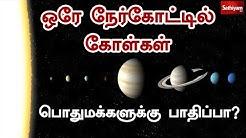 ஒரே நேர்கோட்டில் கோள்கள், பொதுமக்களுக்கு பாதிப்பா? | Solar System Line Up | Planet | Space