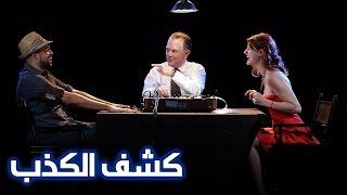 ازواج سابقين يسألون بعضهم بجهاز كشف الكذب - مترجم عربي