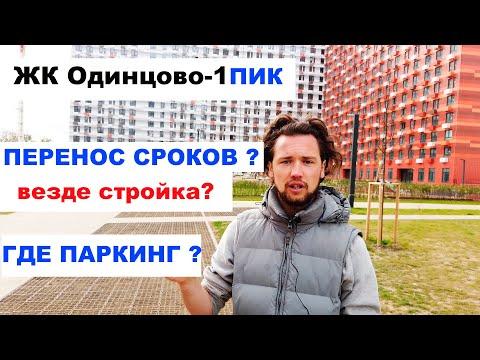 Обзор ЖК Одинцово-1/ ПИК /Когда передадут ключи ?