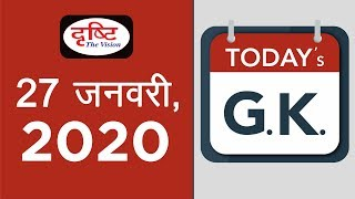 Today's GK - 27 January, 2020