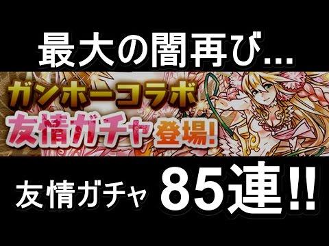 パズドラ桜サクヤ塗り絵サクヤをねらって友情ガチャ85連201611