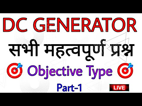 DC GENERATOR || PART-1 || ELECTRICIAN THEORY || MOST IMPORTANT QUESTIONS || ALM, HSSC, UPPCL TG2