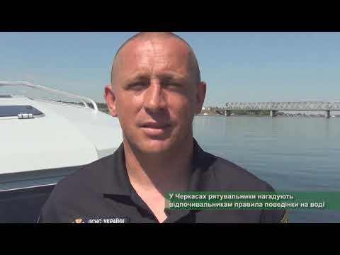 Телеканал АНТЕНА: У Черкасах рятувальники нагадують відпочивальникам правила поведінки на воді