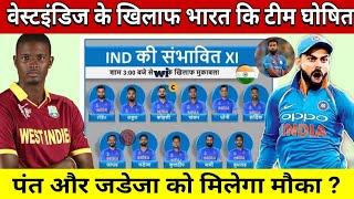 वेस्टइंडीज के खिलाफ भारत कि टीम घोषित, दो बड़े बदलाव के साथ उतरेगा भारत, देखें संभावित प्लेइंग इलेवन