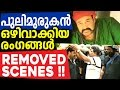 Pulimurugan Movie's Deleted Scenes